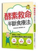 (二手書)酵素救命半斷食療法:超輕鬆!不節食!日本酵素名醫教你酵素半斷食,打造..
