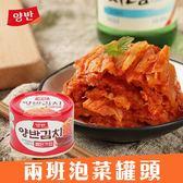 韓國 DONGWON 東遠 兩班 泡菜罐頭 160g 【庫奇小舖】 泡菜 韓式泡菜