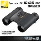 【送高科技纖維布+拭鏡筆】Nikon Sportstar EX 10x25DCF 雙筒望遠鏡 國祥總代理公司貨 德寶光學