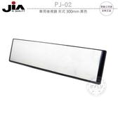 《飛翔無線3C》JiA PJ-02 車用後視鏡 夾式 300mm 黑色│公司貨│車用後照鏡