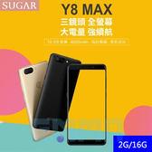 【送廣角鏡頭】SUGAR Y8 MAX 5.45吋 2G/16G 800萬畫素 4000mAh電量 四核心 柔光雙鏡頭 智慧型手機