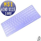 EZstick矽膠鍵盤保護膜-MSI WIND U115 專用鍵盤膜