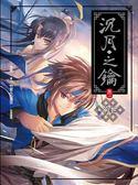 (二手書)沉月之鑰(1):幻世(新版)