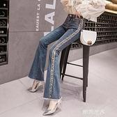 喇叭牛仔褲女2020春秋高腰修身顯瘦重工刺繡釘珠闊腿微喇褲長褲子『潮流世家』