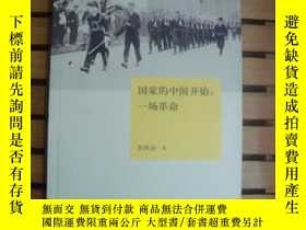 二手書博民逛書店罕見國家的中國開始:一場革命Y8746 李鴻谷 生活・讀書・新知