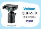 數配樂 Velbon 金鐘 QHD-53D 公司貨 輕量 高載重 球型雲台 快拆板 三年保固 承重2.5kg