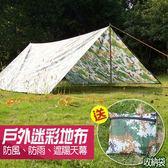 【狐狸跑跑】3*3M 戶外迷彩地布 防風 防雨遮陽天幕 送收納袋