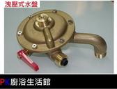 ❤PK廚浴生活館❤高雄熱水器零件 銅製洩壓型水盤組/買就送高壓軟管.水盤皮.止水墊片