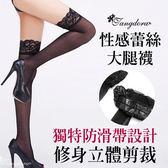 ~唐朵拉~性感蕾絲大腿襪,獨特防滑帶 高捷少女修身顯瘦立體剪裁完美雙腳228