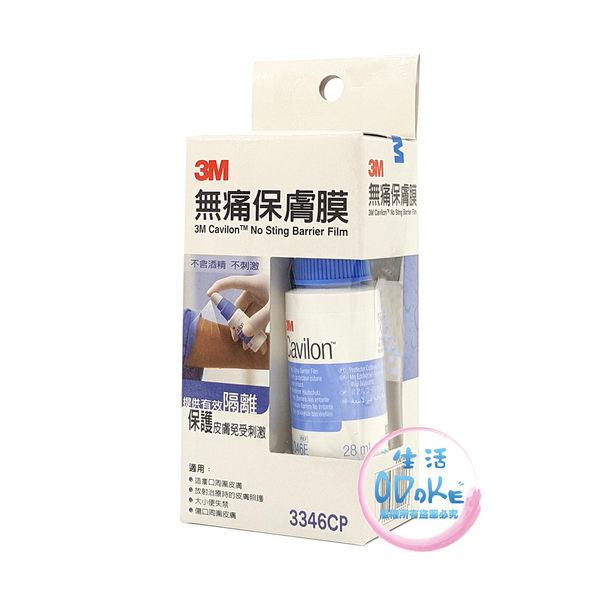 3M無痛保膚膜 (滅菌) 28ml 瓶裝 3346CP 保膚膜【生活ODOKE】