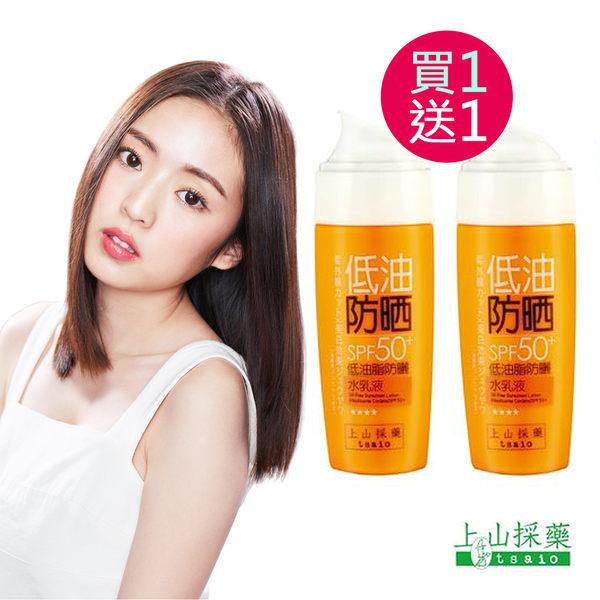 【買一送一】tsaio上山採藥-低油脂防曬水乳液SPF50+(魚腥草) 50ml 共2入/組