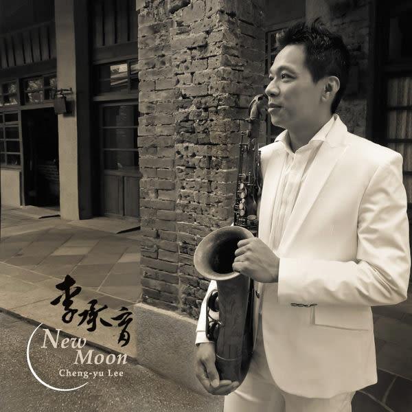 李承育 NEW MOON 爵士薩克斯風演奏專輯 CD (購潮8)