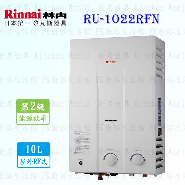 補助【PK廚浴生活館】 高雄 林內牌熱水器 RU-1022RFN 一般型 10L 熱水器 ◇自然排氣 ◇銅製水盤 RU-1022