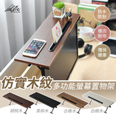 【Incare】多功能仿實木紋螢幕上置物架(1入組/4色可選)古橡木