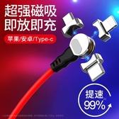 磁吸數據線蘋果充電線器三合一多頭通用USB加長iPhone 星河光年
