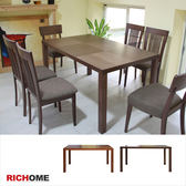 【RICHOME】404款實木餐桌-2色胡桃木