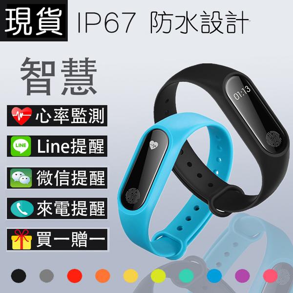 智慧手環藍芽運動手錶手機觸屏版手環二代 奇思妙想屋