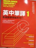 【書寶二手書T8/語言學習_WFS】英中筆譯1-基礎翻譯理論與技巧_廖柏森、歐冠宇