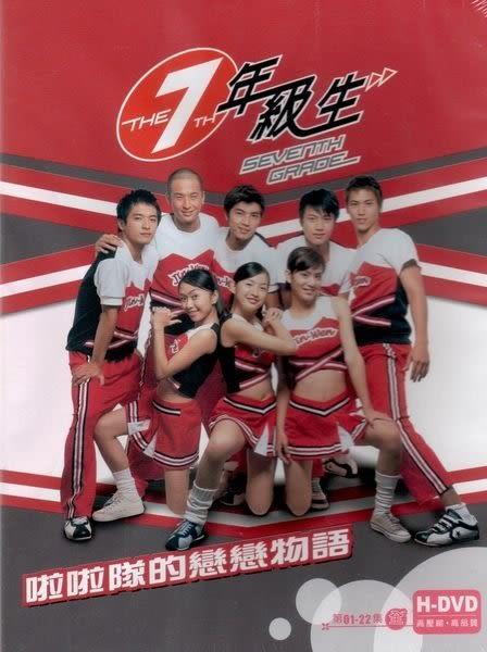 7年級生 DVD 全22集 SEVENTH GRADE  (購潮8)