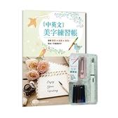 中英文美字練習帳(掌握筆順×結構×應用.寫出一手絕美好字)(附GALAXY幻彩鋼