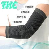THC竹炭矽膠護肘H0061