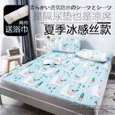 嬰兒隔尿墊冰絲超大號防水透氣床墊寶寶可洗老成人床單床笠罩夏季 英雄聯盟