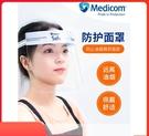 Medicom麥迪康防護面罩隔離面具透明遮面全臉面部罩護臉防飛沫1只