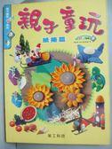 【書寶二手書T1/少年童書_ZDO】親子童玩DIY系列3--紙捲篇_Sook un Kyung