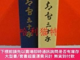 二手書博民逛書店罕見青鳥三十年Y452361 東京都立靑鳥養護學校 出版1979