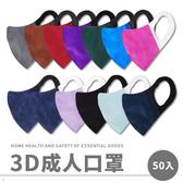 3D成人口罩 50入