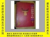 二手書博民逛書店罕見中國服飾史略23065 黃士龍 上海文化 出版2007