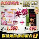 限時組合香醋半價(1個月)【再省695元...