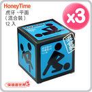 ︵☆獨家買一送一☆︵【保險套世界精選】哈妮來.樂活套混合裝保險套-藍(12入X3盒)