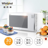 【Whirlpool惠而浦】30L微電腦觸控式微波爐 MWG030EW
