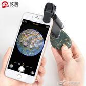 高倍手機放大鏡帶燈60倍100倍鴿眼珠寶鑒定手持顯微鏡便攜式 樂芙美鞋