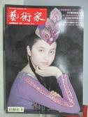 【書寶二手書T1/雜誌期刊_YBX】藝術家_485期_天才雕刻家黃土水