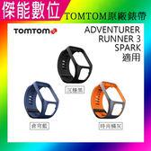 TOMTOM SPARK RUNNER 3 ADVENTURER 探險者 寬版原廠錶帶 【藍/黑/橘灰】