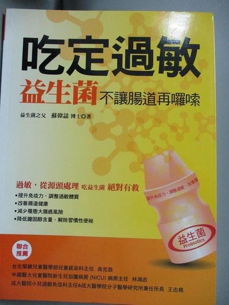 【書寶二手書T3/養生_JGG】吃定過敏:益生菌_蘇偉誌