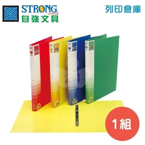 STRONG 自強210(PP)中間彈簧夾(合色)-24個/1組