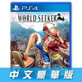 【預購】PS4 航海王 尋秘世界《中文豪華版》預計2019.3.14上市