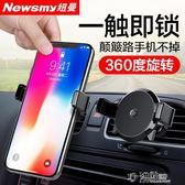 汽車載手機支架蘋果iphone8X無線充電器出風口抖音導航快充 沸點奇跡