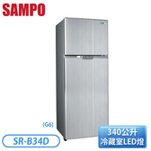 [SAMPO 聲寶]340公升 雙門變頻系列-星辰灰(G6) SR-B34D