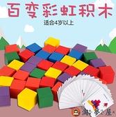 幼稚園桌遊建構區百變造型精細動作手眼協調空間感【淘夢屋】