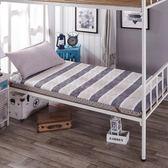 大學生宿舍床墊子折疊加厚上下鋪寢室單人床0.9M軟床褥1.0M1.2米LVV7582【衣好月圓】TW