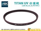 送蔡司拭鏡紙10包 台灣製 STC TITAN UV 特級強化保護鏡 72mm 康寧玻璃濾鏡 抗靜電 防潑水油污 有保固