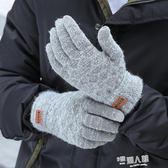 男士手套冬季保暖加絨加厚韓版學生騎行手套五指毛線針織觸屏手套 全館免運