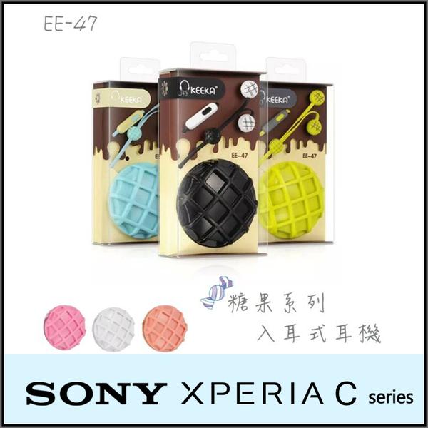 ◆糖果系列 EE-47 入耳式麥克風耳機/Sony Xperia C3 D2533/C4 E5353/C5 E5553