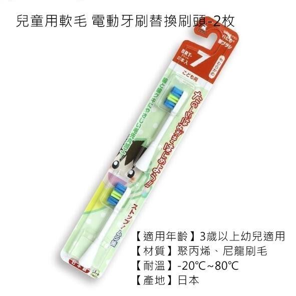 日本HAPICA電動牙刷 替換刷頭~兒童用2入~細軟刷毛BRT-7