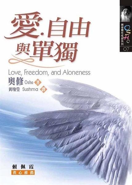 (二手書)愛、自由與單獨