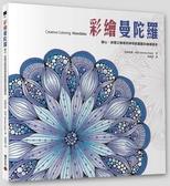 彩繪曼陀羅:靜心、舒壓又療癒的神奇能量圓彩繪練習本【城邦讀書花園】